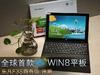 全球首款4G Win8平板乐凡F3S商务版评测