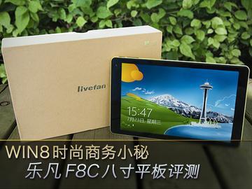 Win8时尚商务小秘 乐凡F8C八寸平板电脑评测