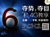 疑iPhone 6售价曝光 中国移动预约先行