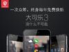 大可乐3正式发布 裸售1499元 12/9登陆京东众筹