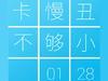 5英寸魅蓝note「卡慢丑不够小」1/28发布