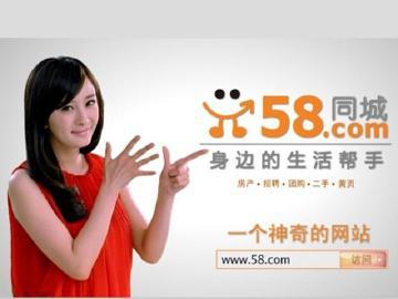 58同城将收购安居客 向信息平台发展