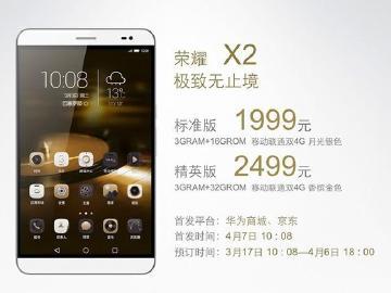 华为荣耀X2标准版、精英版3/17起预售