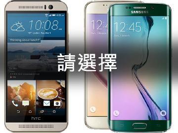 HTC M9、三星S6/S6 Edge旗舰比一比!