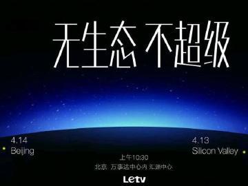 乐视超级手机4/14北京、硅谷或同步推出
