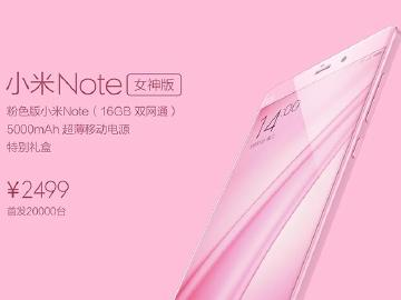 备战米粉节 小米发布Note女神版、红米2A等新品