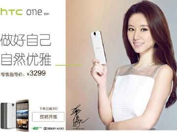 HTC One E9+双网公开版登陆官网 售3299元