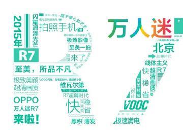 「万人迷」OPPO R7宣传开跑 主打拍照5月发布
