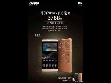 华为P8 max6月26日开卖 售价3788元