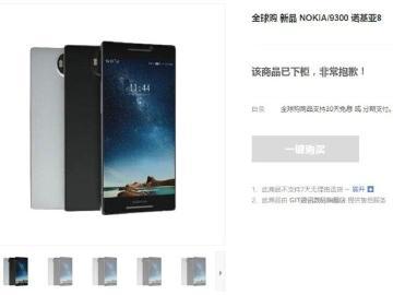 即将开卖?中国购物网站疑似出现NOKIA 8